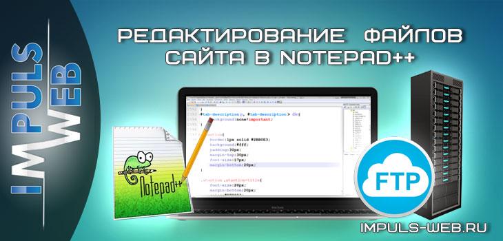 redaktirovanie-notepad