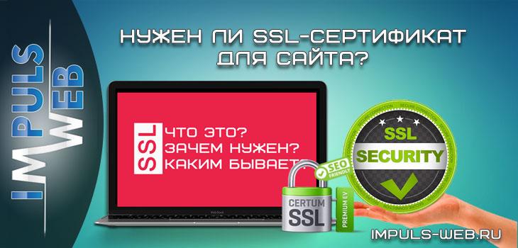 использование ssl сертификата