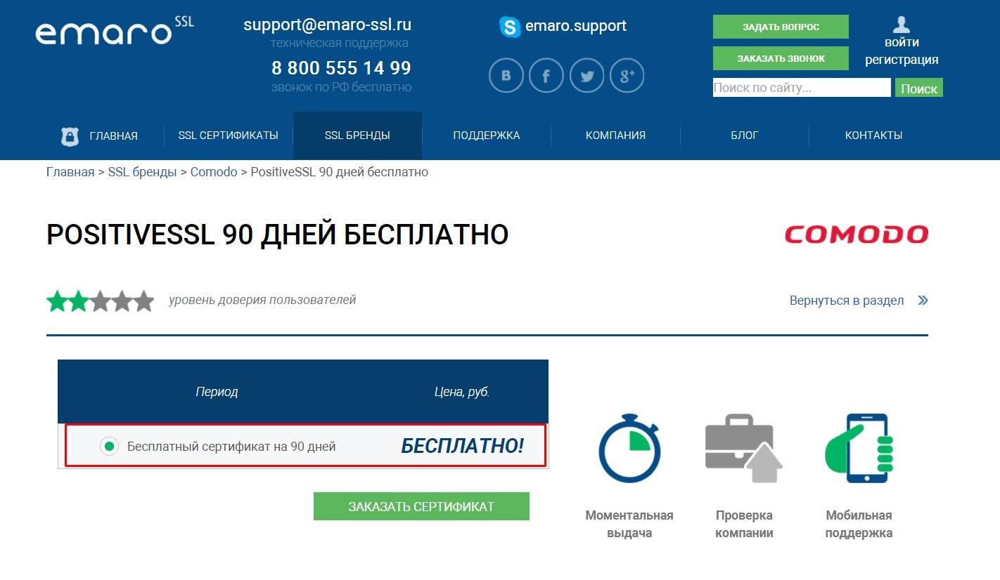 Якция SSL сертификат бесплатно