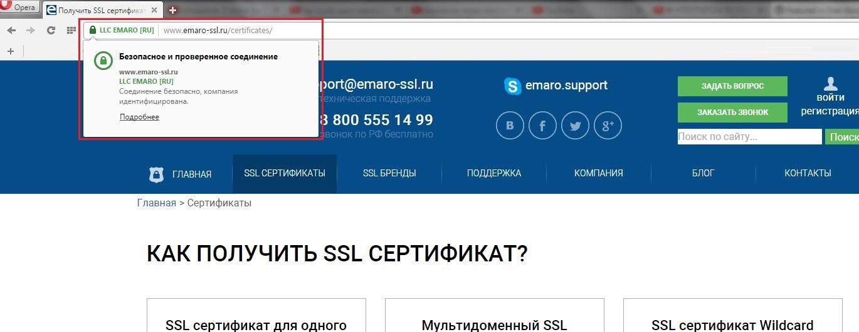Получить ssl сертификат