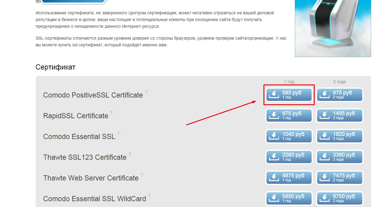 Comodo ssl сертификат