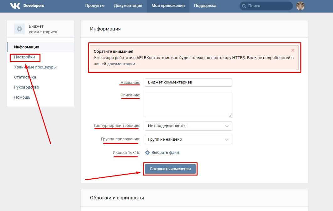 дополнительные настройки приложения вконтакте