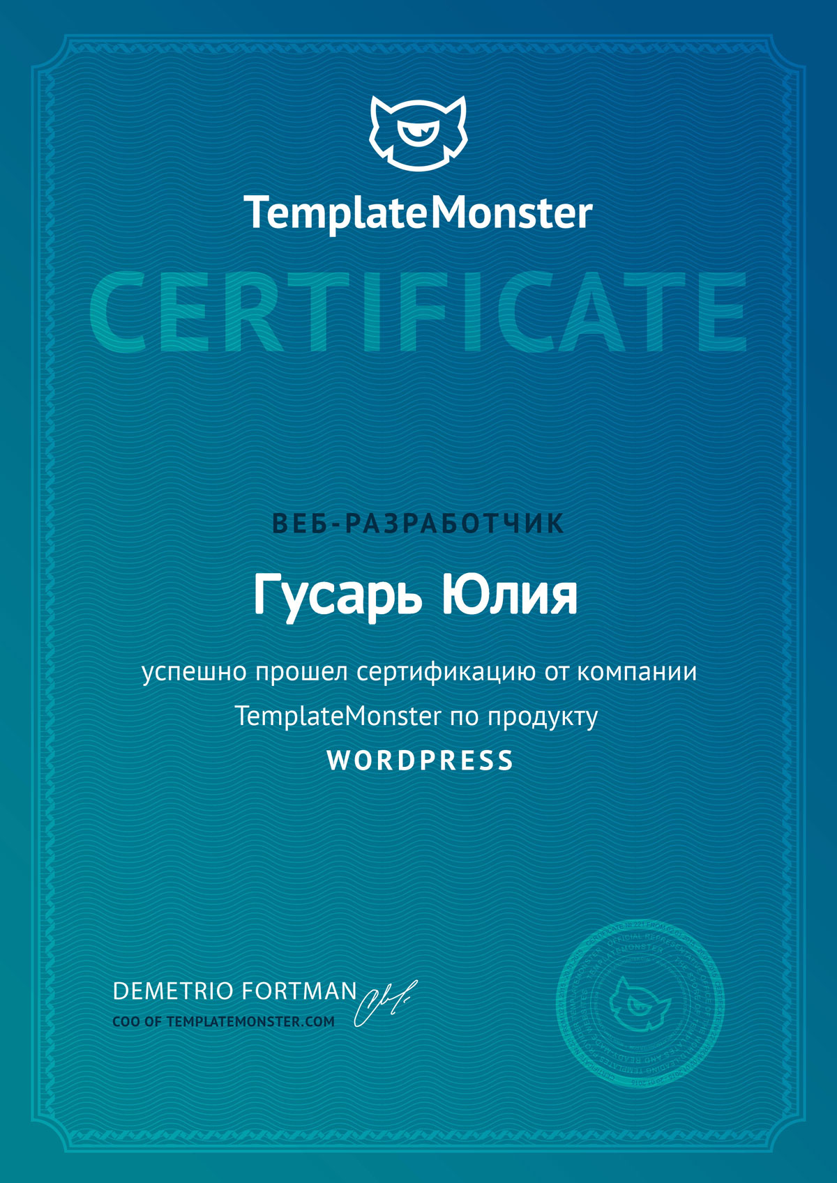Мой сертификат TemplateMonster