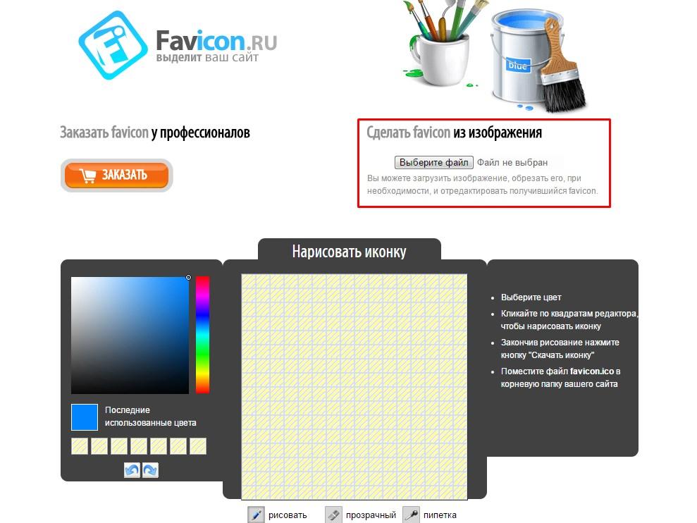 Создать фавикон для сайта