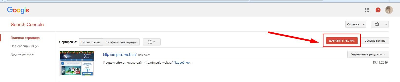 Добавление сайта в гугл