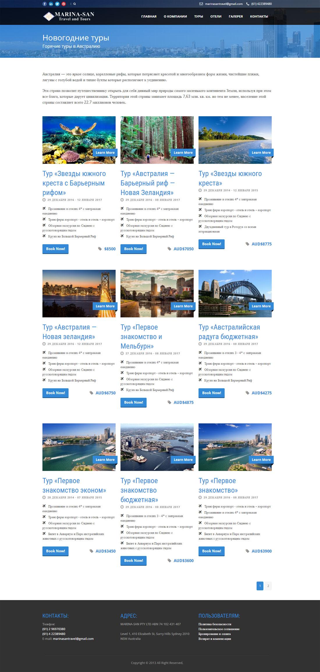 Туристический сайт MARINA-SAN TRAVEL AND TOURS