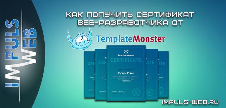 Получаем сертификат TemplateMonster