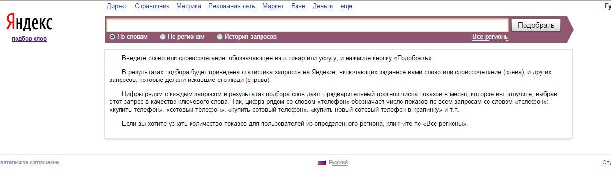 Сервис Яндекс Wordstat