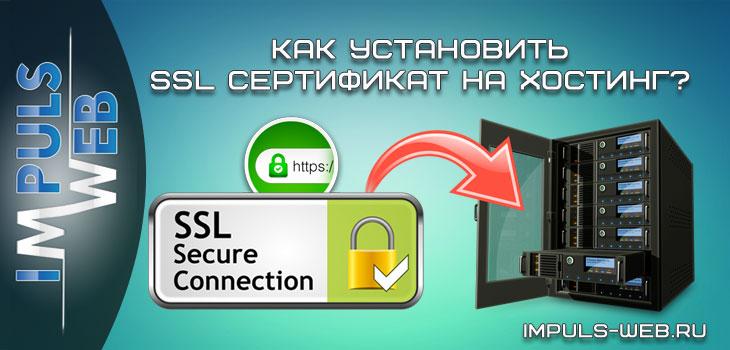 Как настроить SSL-сертификат