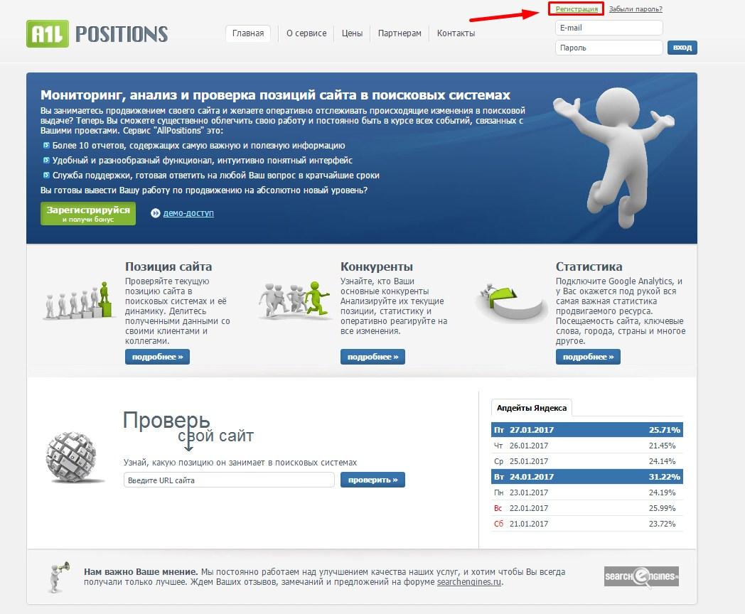 Регистрация в онлайн-сервисе allpositions.ru