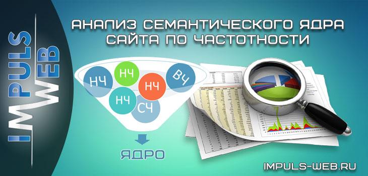 Анализ семантического ядра сайта