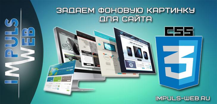 Фоновая картинка для сайта