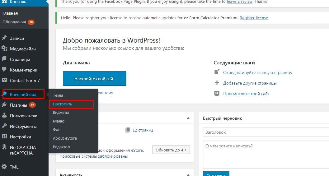 задать фоновую картинку в WordPress