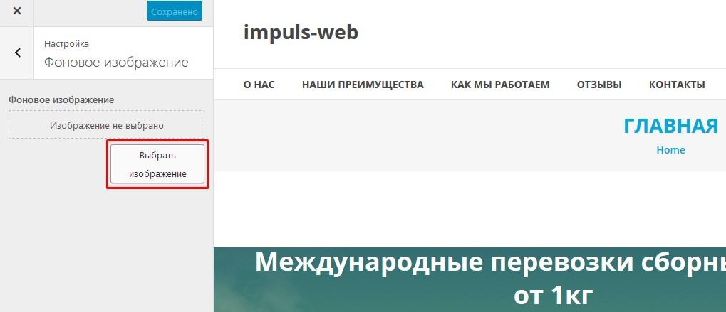 Задаем фоновое изображение для сайта