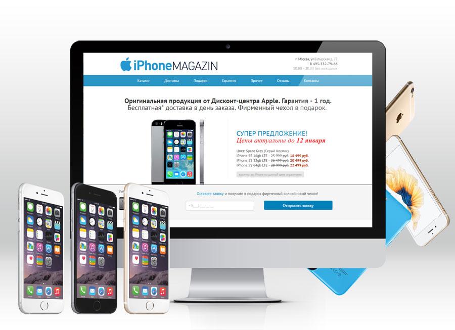 LandingPage по продаже IPhone
