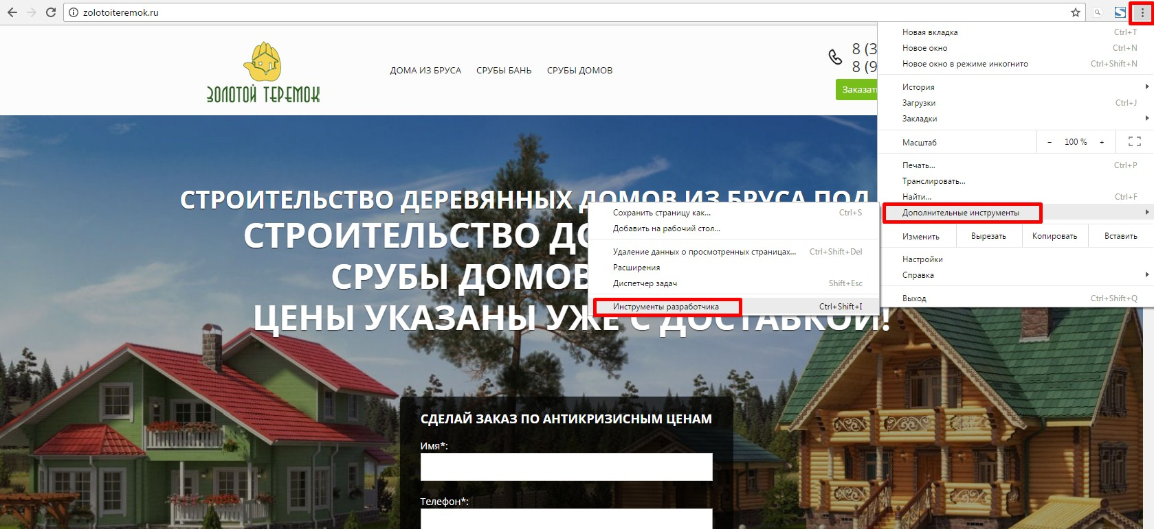 Адаптивность в Google Chrome