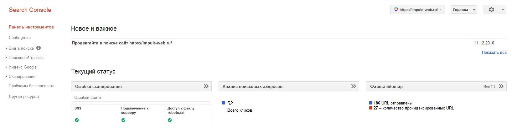 Скорость переиндексации в Google
