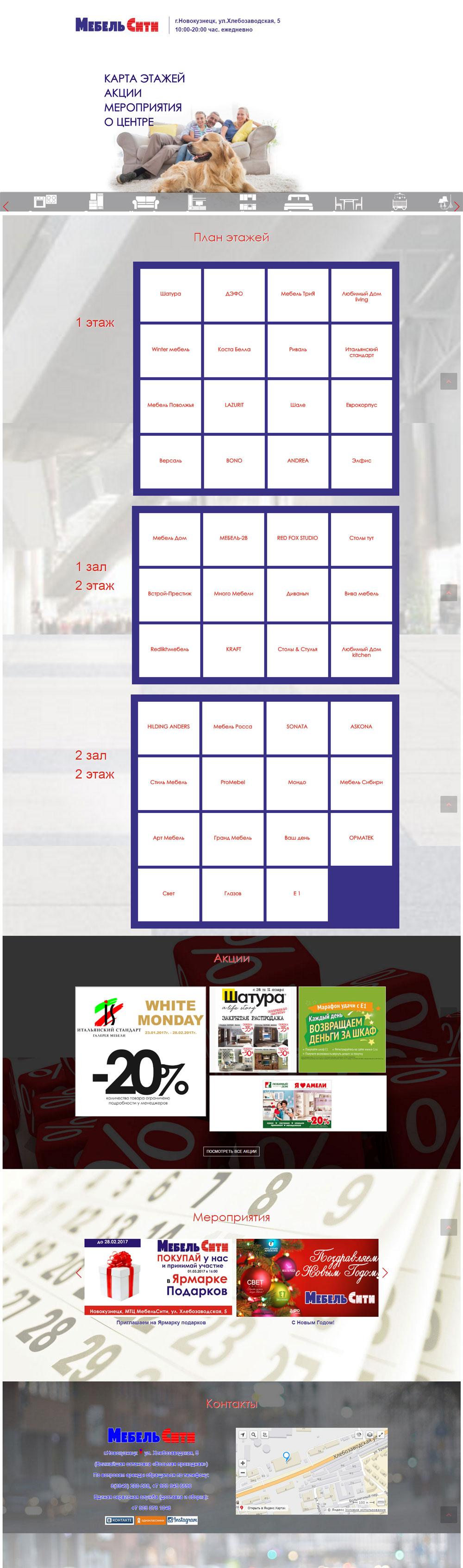 Сайт торгового центра