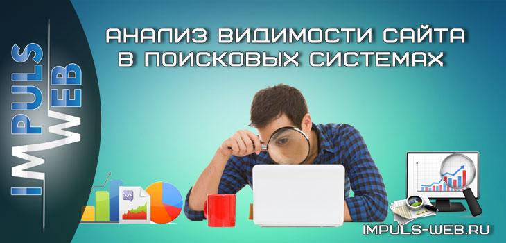 analiz-poziciy-sayta