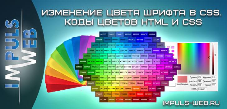 Изменение цвета шрифта в CSS. Коды цветов HTML и CSS