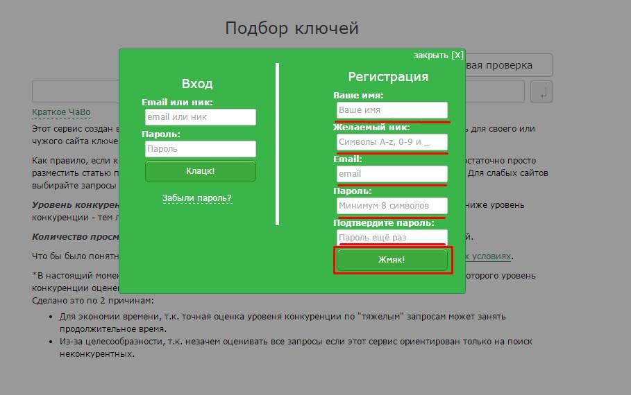Регистрация в Мутагене