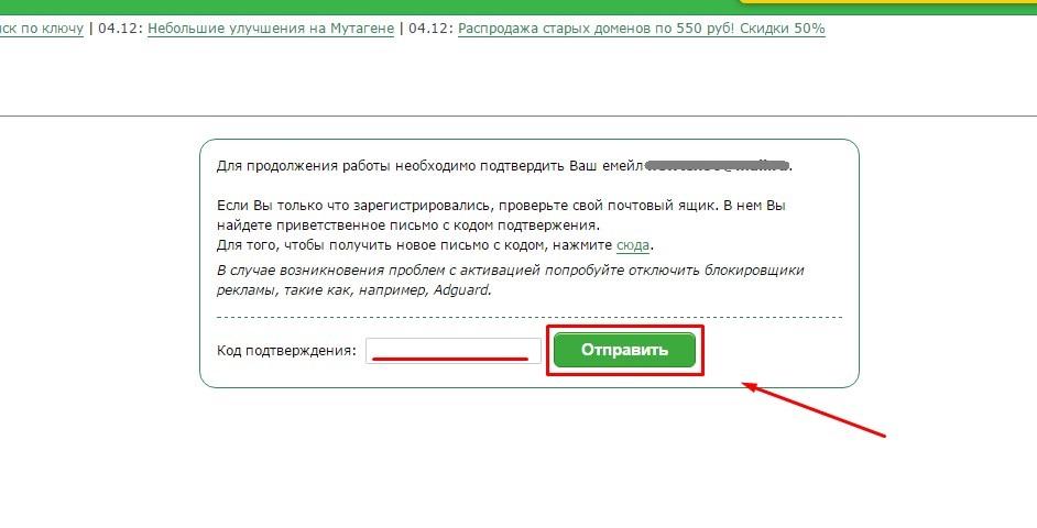 Подтверждение регистрации по коду