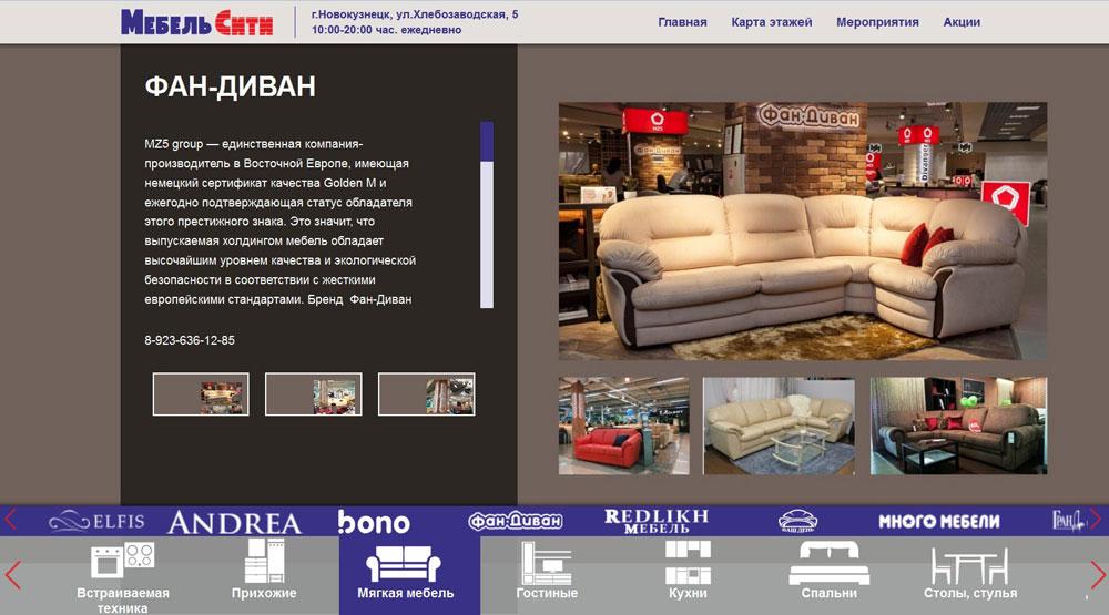 Страница брендов для сайта торгового центра