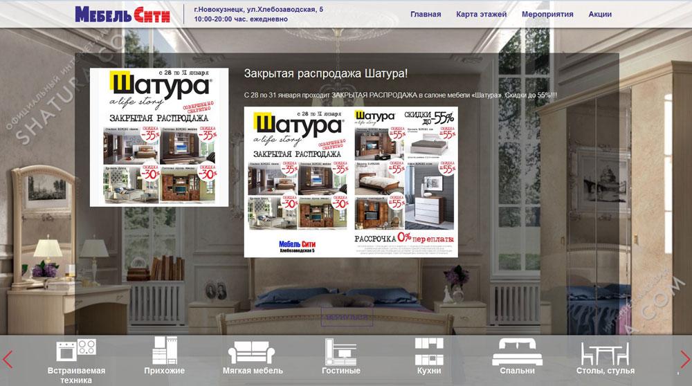 Страница акций для сайта mebelcity-nkz.ru