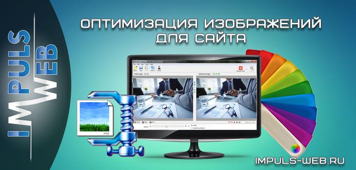 Оптимизация картинок для сайта