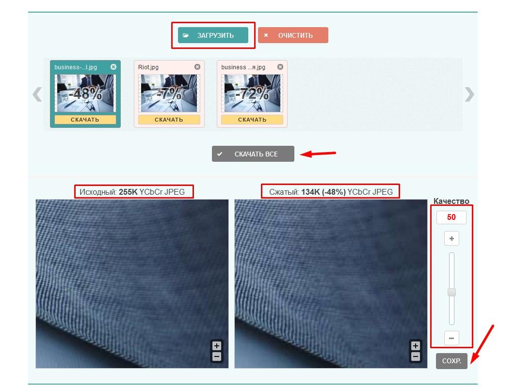 Оптимизация картинок для сайта онлайн