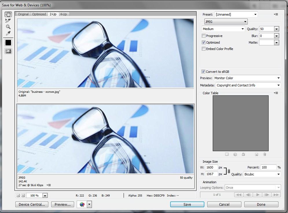Настройка качества изображения в фотошоп