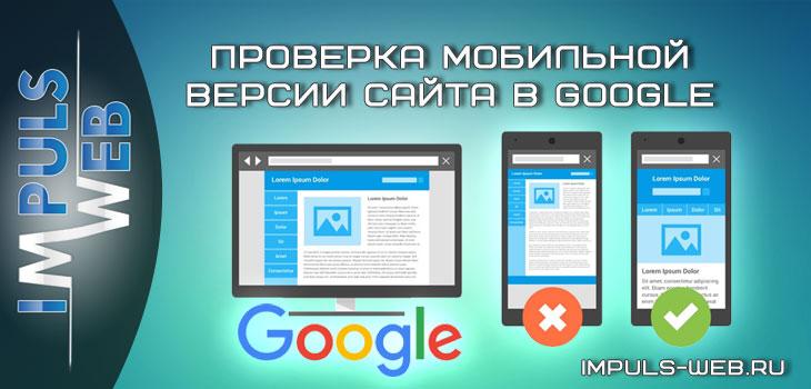 Проверка мобильной версии сайта Google