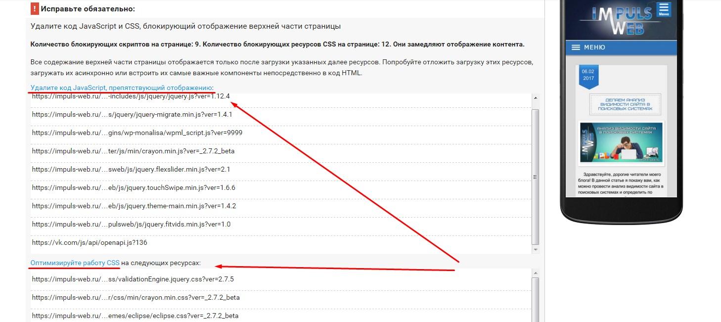 Рекомендации Google по исправлению ошибок