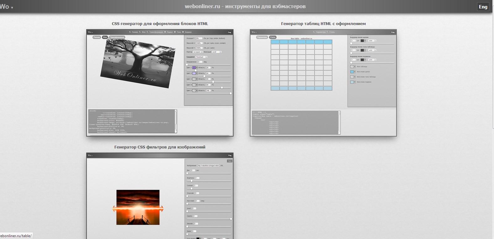 Онлайн-сервис для создания таблиц