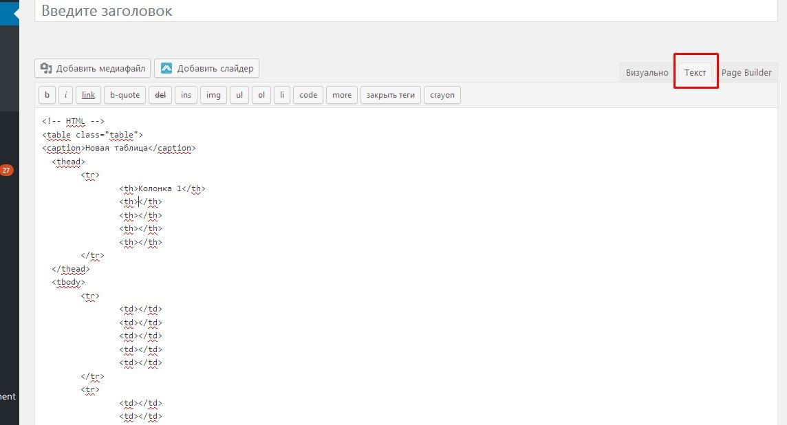 Вставка HTML-кода