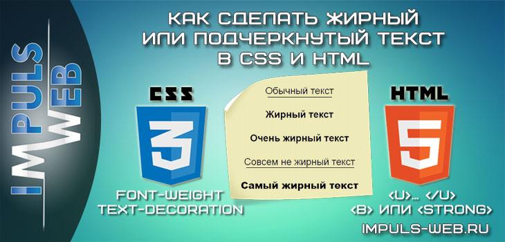 Жирный текст CSS