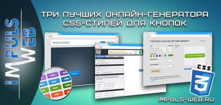 Генератор CSS-стилей