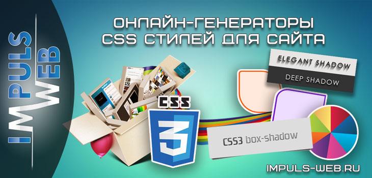Онлайн-генератор кода