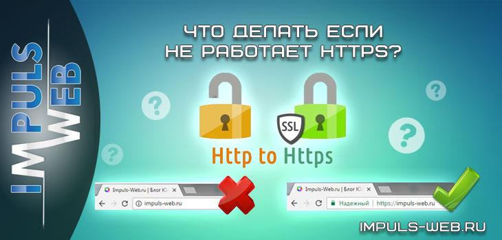 Исправляем адреса на сайте для HTTPS