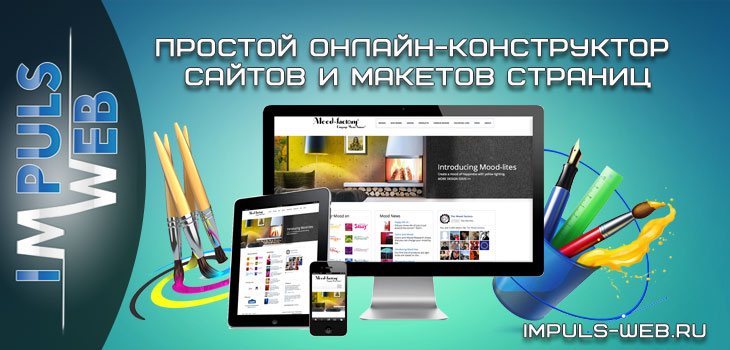 Конструктор сайтов