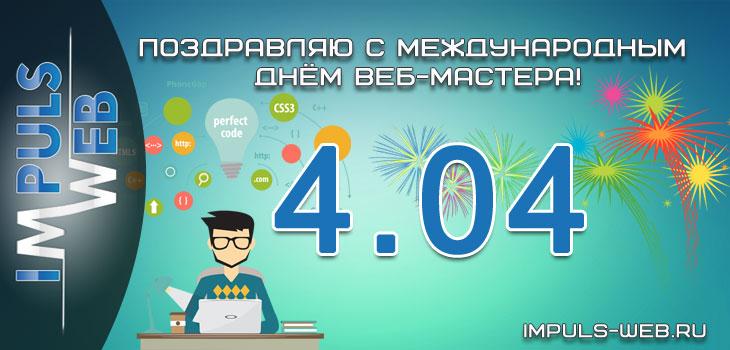 Международный день веб-мастера