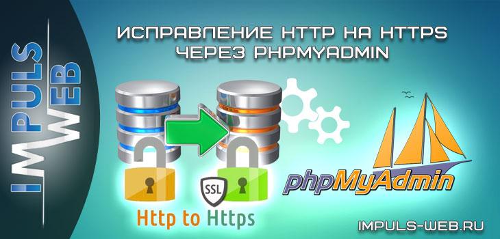 Исправить адреса HTTP на HTTPS в базе данных