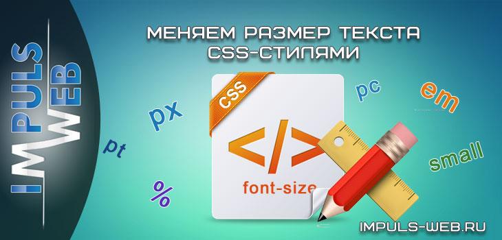 размер текста CSS