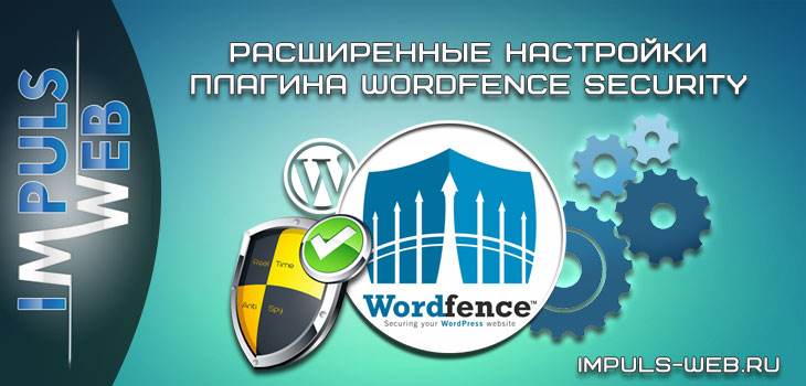 Тонкая настройка Wordfence Security
