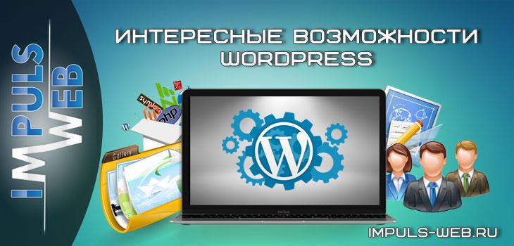 Полезные возможности WordPress