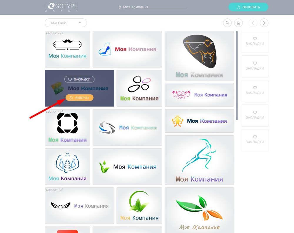Бесплатный сайт создания логотипов сайты о резинотехнических компаниях