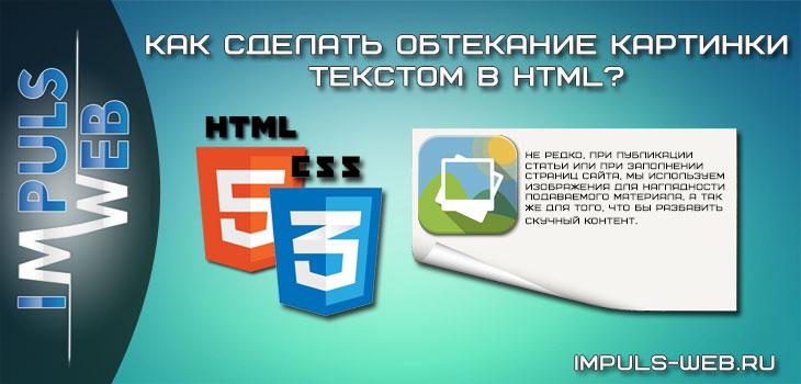 Как в html сделать обтекание