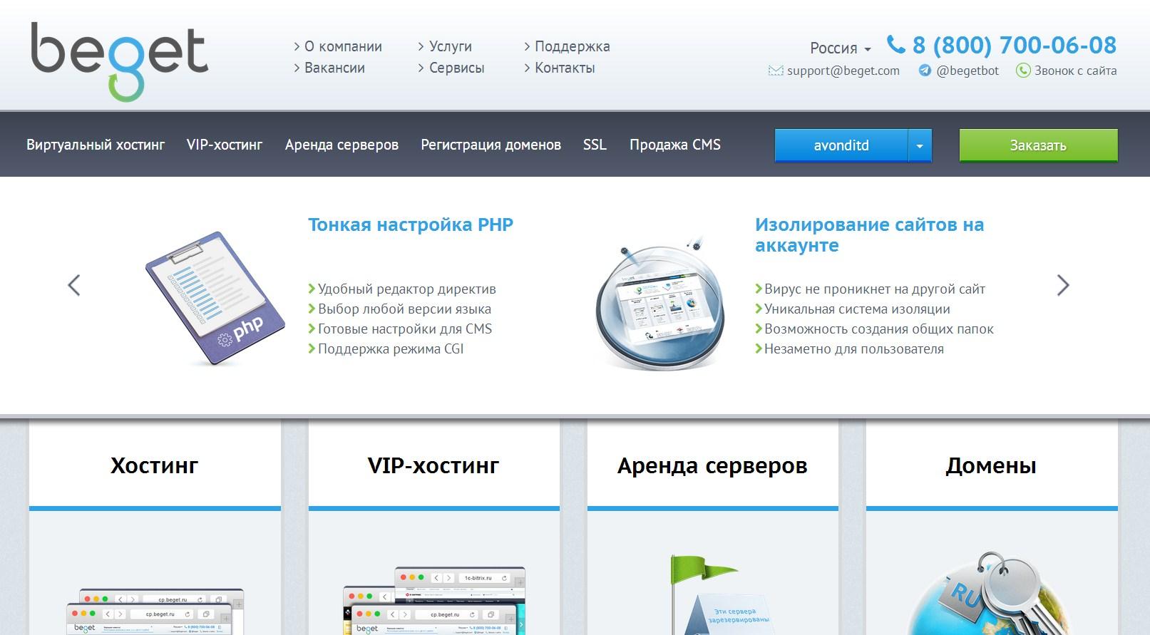 Хостинги для i u как добавить сайты на хостинг