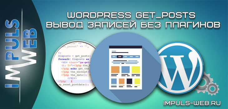 Wordpress get posts – вывод записей без плагинов
