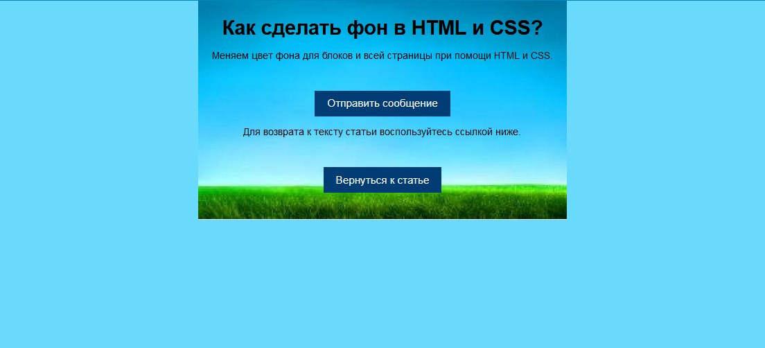 Как сделать картинку фоном на сайте, виде